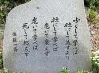 佐藤いっさい碑文-.png